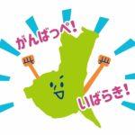 【たんぽぽツアー】やっぱり茨城だっぺ!自然と学問の街つくばをご紹介♪
