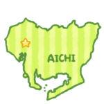 【たんぽぽツアー】愛知県の三河地方にも来てみりん!