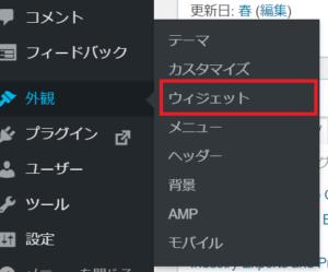 WordPressメタ情報設定