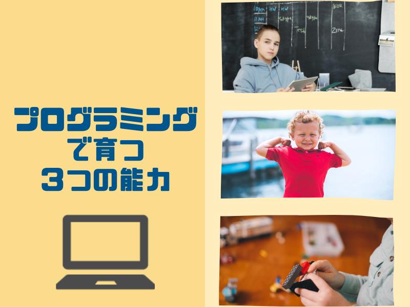 プログラミング教育で育つ3つの能力