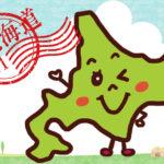 【たんぽぽツアー】なまら良いとこ北海道!遊びにくればいいっしょ