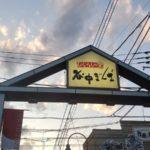 【たんぽぽツアー】東京下町谷根千では文化と買い物とビールを満喫!